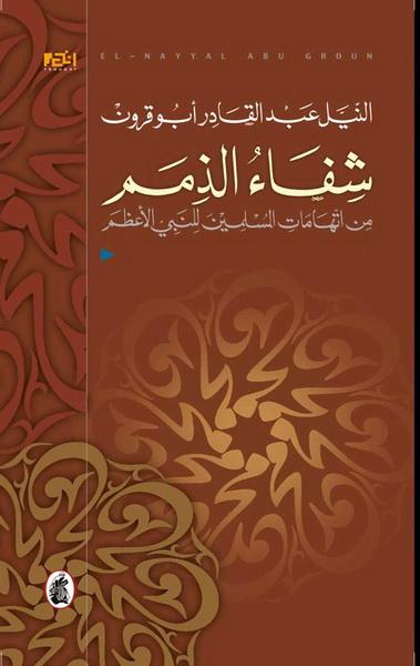 شفاء الذمم من اتهامات المسلمين للنبيّ الأعظم