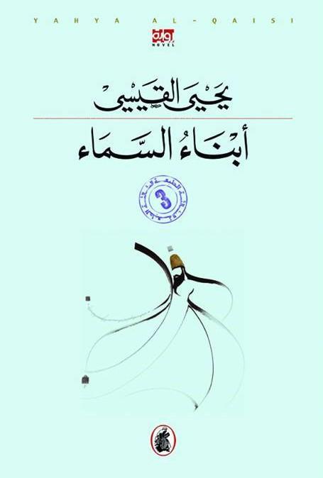 """رواية """"أبناء السماء"""" يحيى القيسي PDF"""