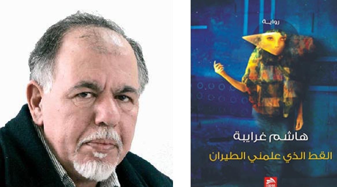 """رواية """"القط الذي علّمني الطيران"""" لهاشم غرايبة PDF"""