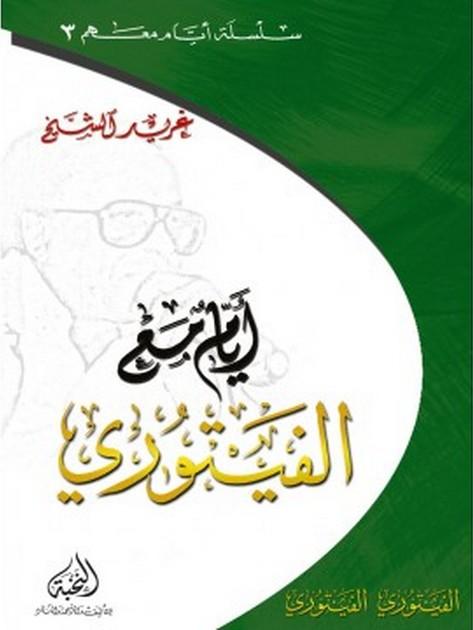 """""""أيام مع الفيتوري"""" للكاتبة غريد الشيخ PDF"""