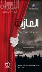 العازفة : 10 مسرحيات مونودراما عربية