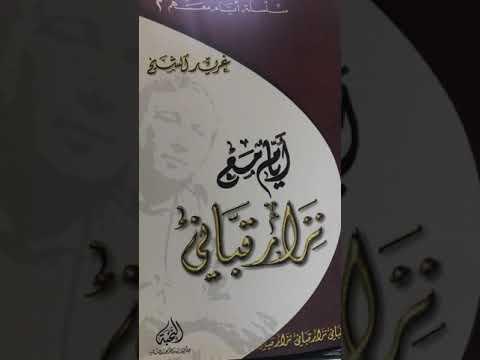 أيام مع نزار قباني للأديبة اللبنانية د. غريد الشيخ PDF