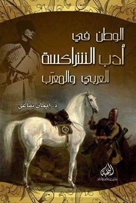 الوطن في ادب الشراكسة العربي والمعرّب PDF