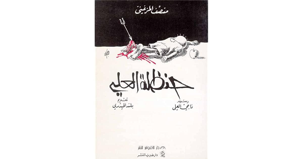 """""""حنظلة العلي  للشاعر التونسي """" منصف المزغني """""""