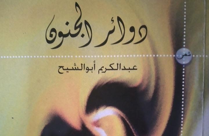 دوائر الجنون – شعر عبد الكريم أبو الشيح