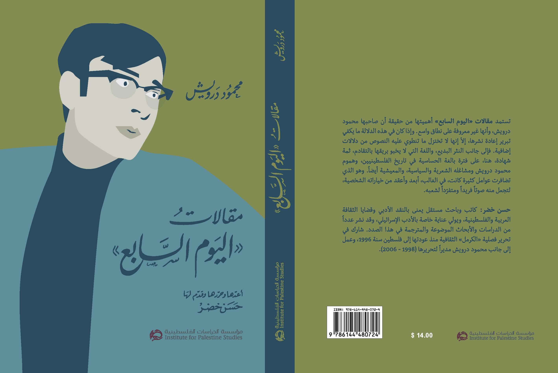 """محمود درويش ..مقالات """"اليوم السابع"""""""
