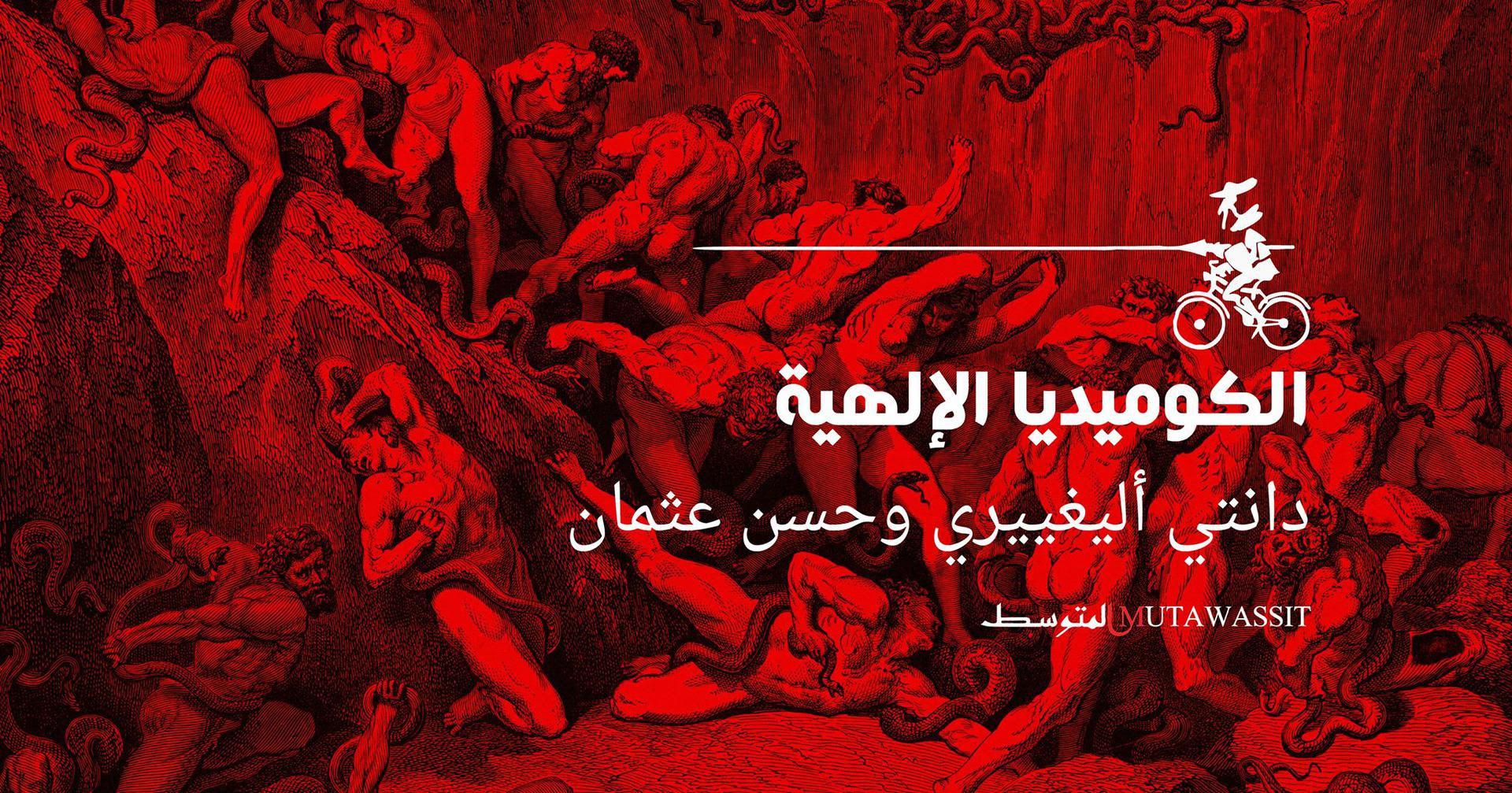 """إعادة إنتاج """"الكوميديا الإلهية"""" عربياً"""