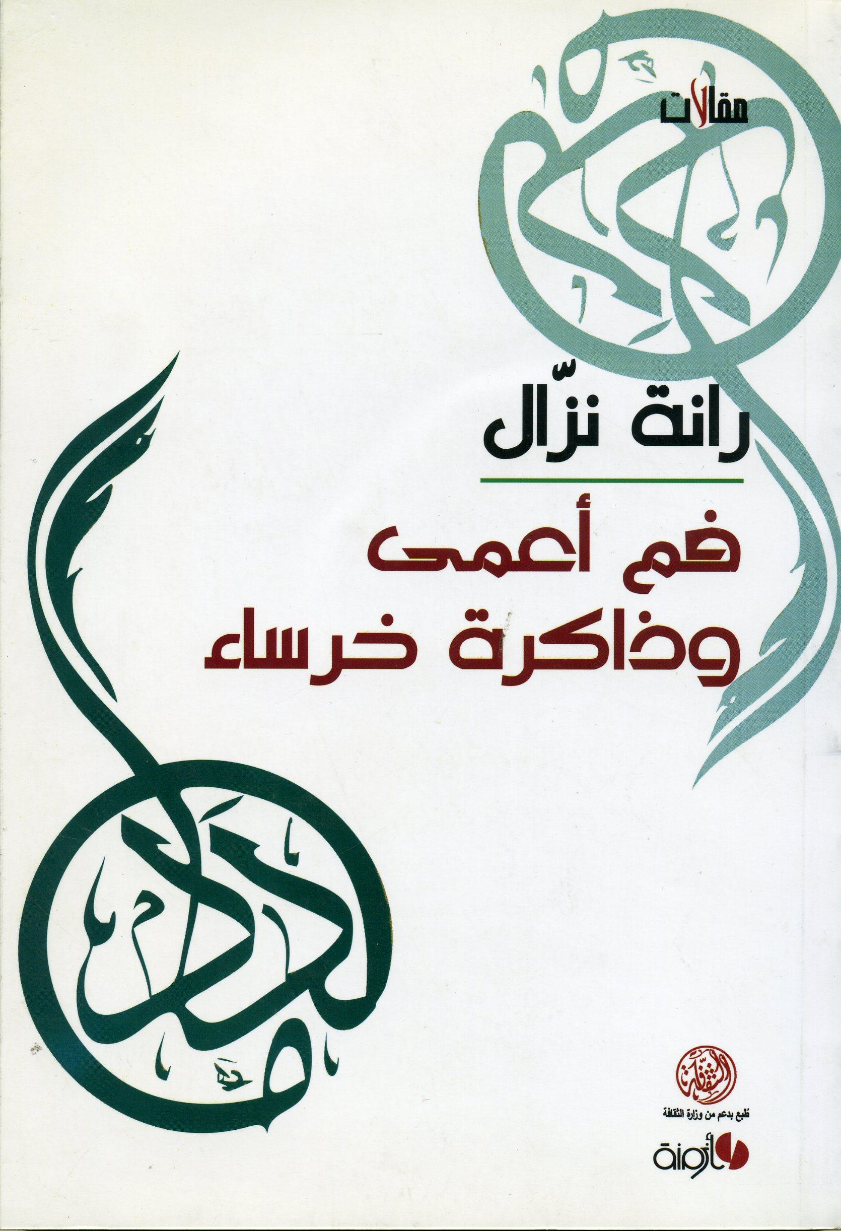 """كتاب""""فم أعمى وذاكرة خرساء"""" لرانة نزّال"""