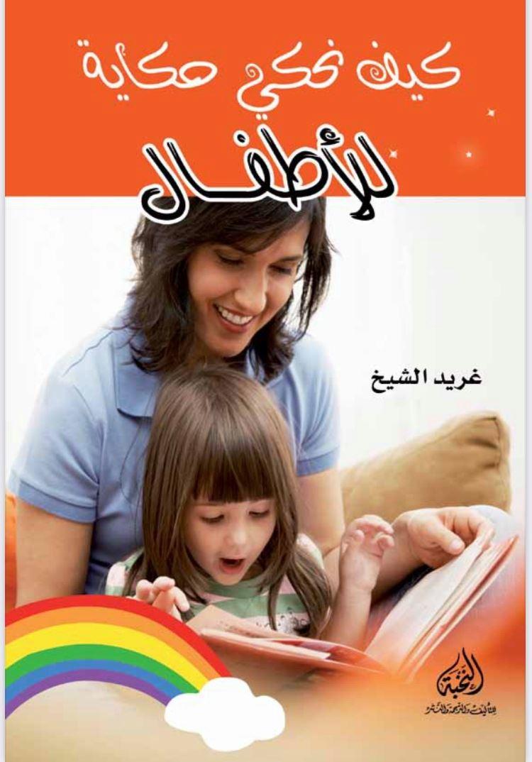 كيف نحكي حكاية للأطفال – غريد الشيخ PDF